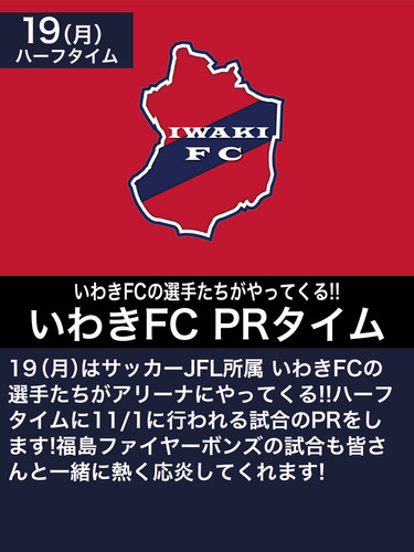 2020-21-100304-WEB-EVENT-IWAKIFC.jpg