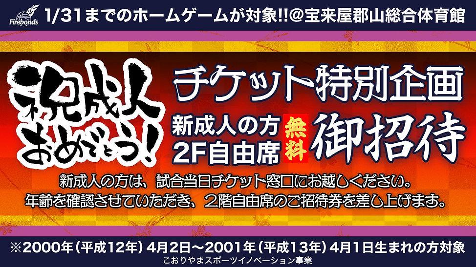 2020-21-SEIJIN-TICKET-PR.jpg