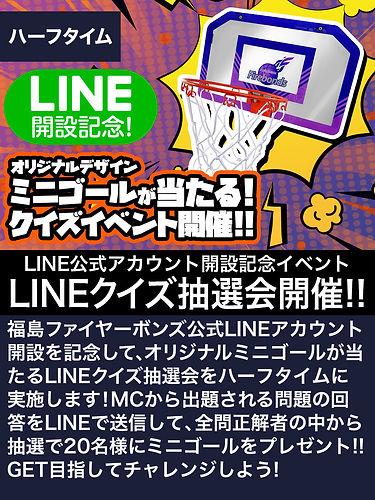 2020-21-WEB-EVENT-LINEQUIZ.jpg