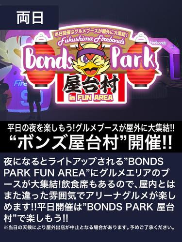 2020-21-WEB-EVENT-YATAIMURA.jpg