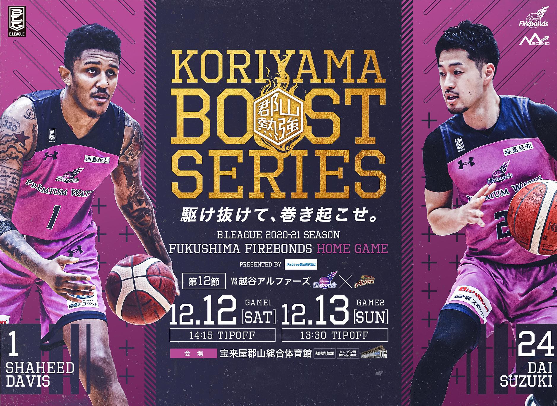 2020-21-121213-KOSHIGAYA-PR-WIX.jpg