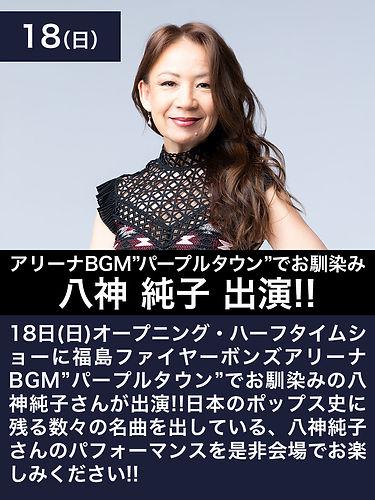 2020-21-WEB-EVENT-YAGAMIJUNKO.jpg