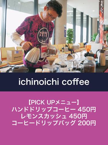 2020-21-100304-WEB-GOURMET-ICHINOICHI.jp