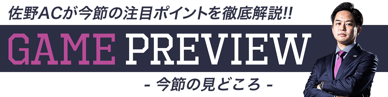 2020-21-GAMEPREVIEW-BANNER.png