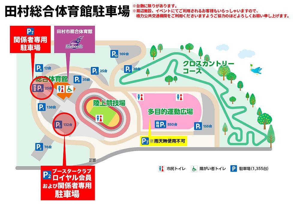 TAMURA-PARKING-2020-21.jpg