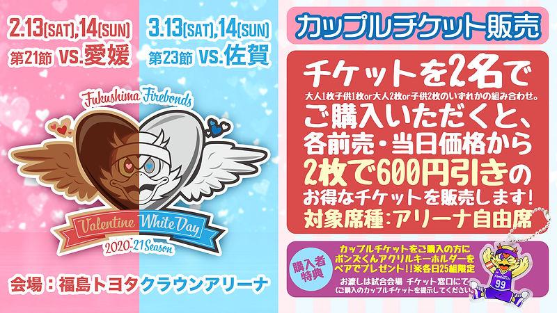 2020-21-021314-031314-COUPLETICKET-PR.jp