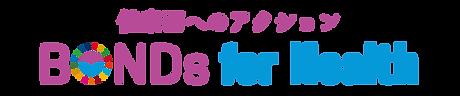 BONDSPASS-ACTIONTITLE-HEALTH-2.png