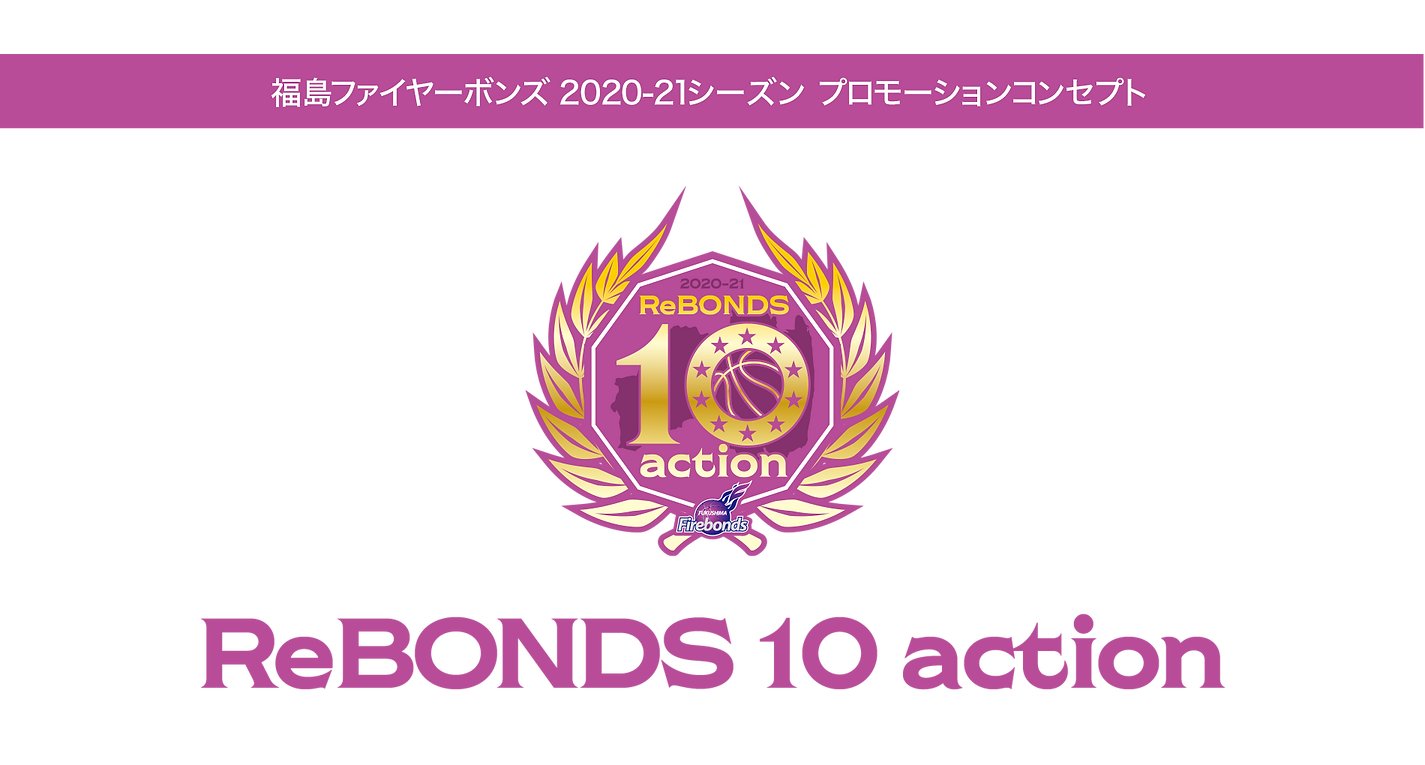 ReBONDS10action-concept1.png