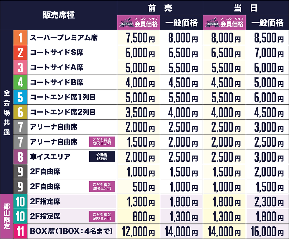 2021-22-WIX-TICKET-PRICE.png
