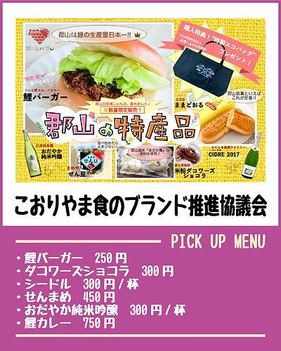 2021-22-WIX-FOOD-KORIYAMA.jpg