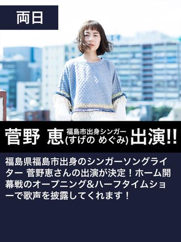 2020-21-100304-WEB-EVENT-SUGENOMEGUMI.jp