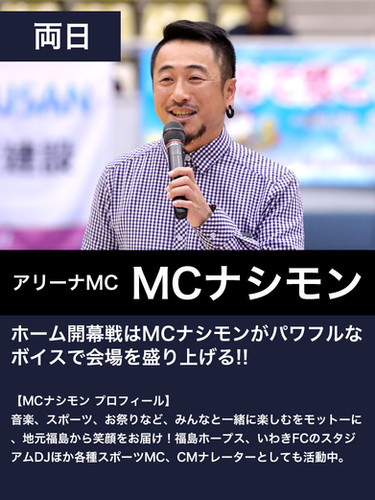 2020-21-100304-WEB-GUEST-NASHIMON.jpg