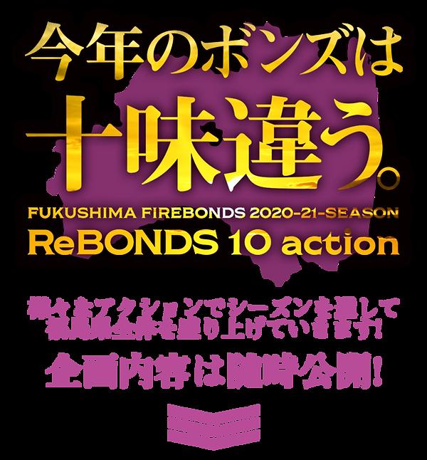ReBONDS10action-concept2.png