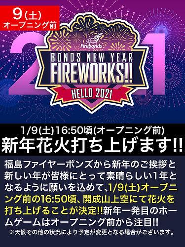 2020-21-WEB-EVENT-FIREWORKS.jpg
