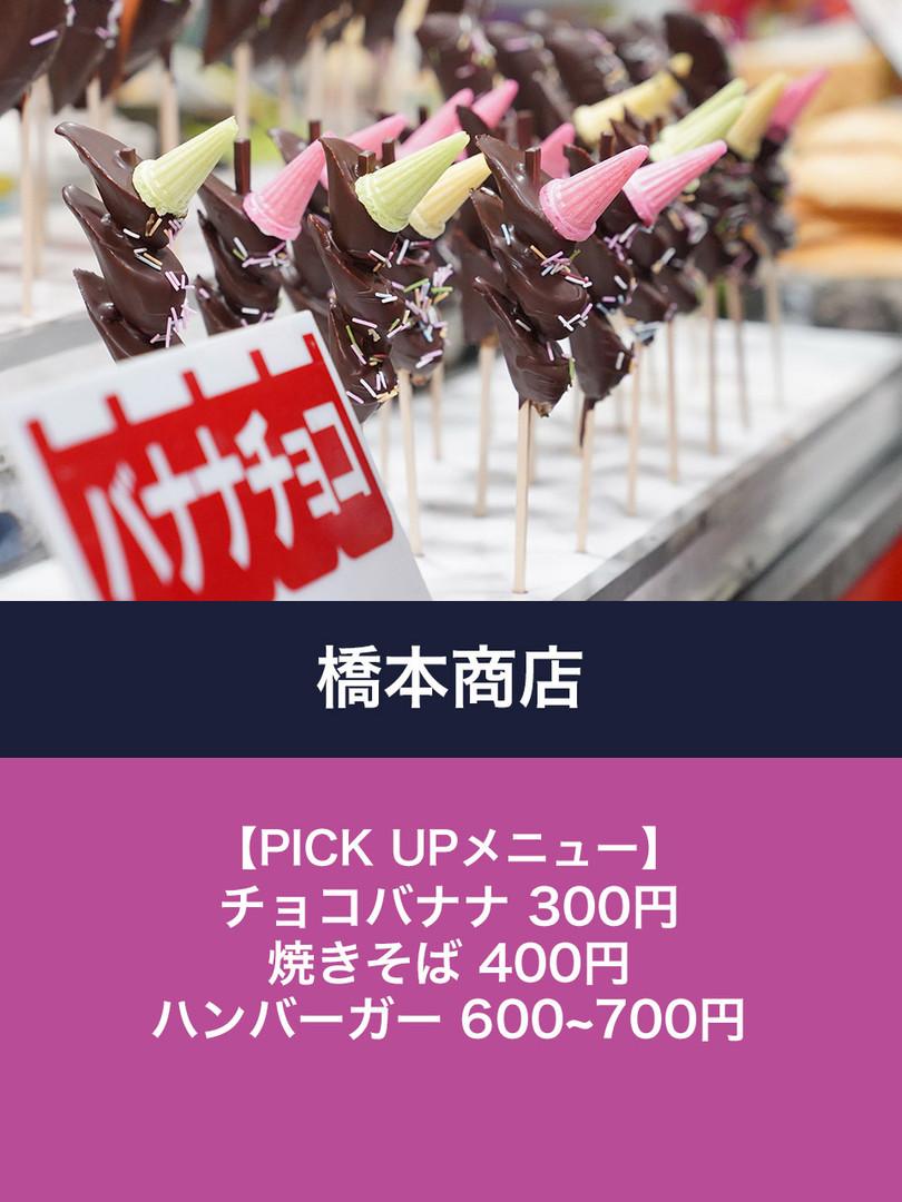 2020-21-100304-WEB-GOURMET-HASHIMOTO.jpg