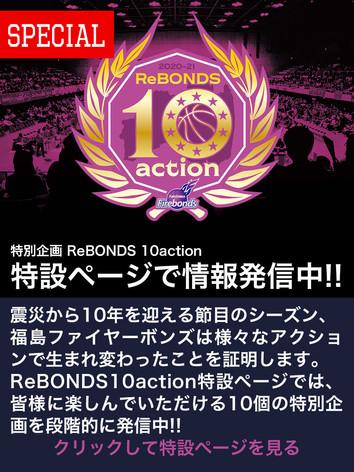 特別企画 ReBONDS 10action 特設ページで情報発信中!!