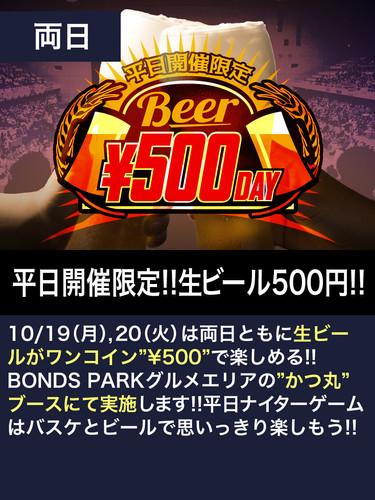 2020-21-WEB-EVENT-BEER500.jpg