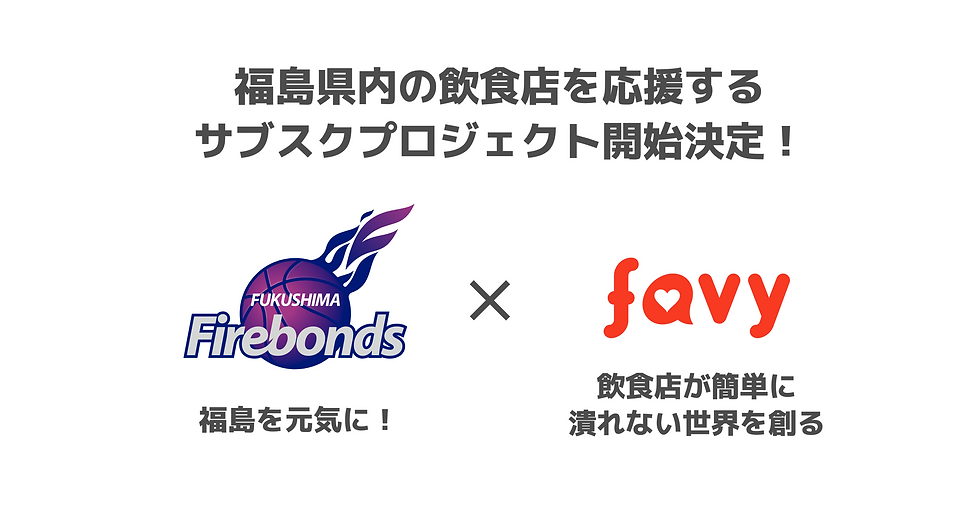 FAVYロゴ.png