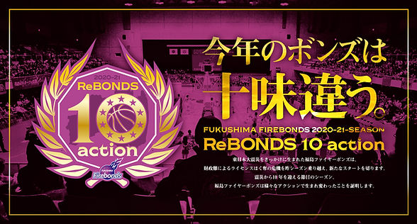 Rebonds10action-PR.jpg