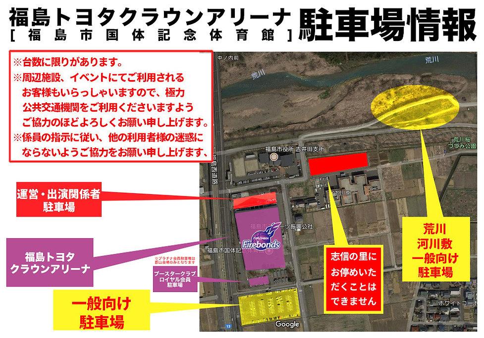 FUKUSHIMAKOKUTAI-PARKING5.jpg
