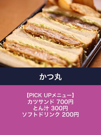 2020-21-100304-WEB-GOURMET-KATSUMARU-2.j