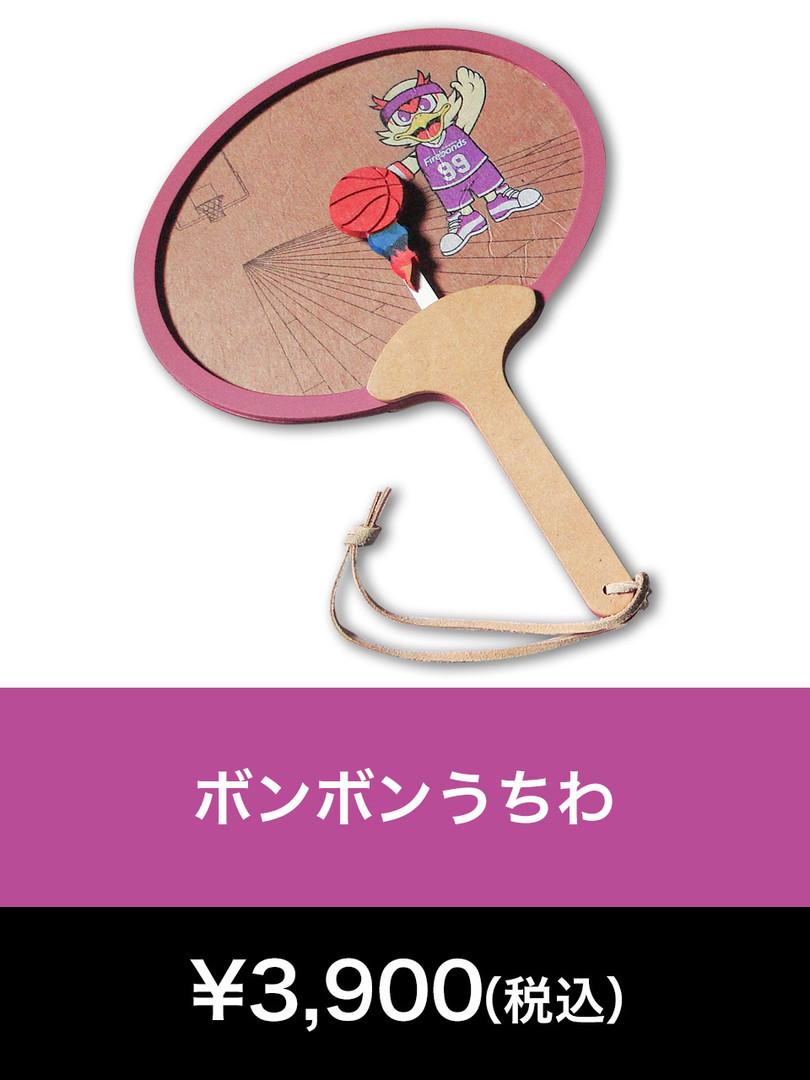 2020-21-WEB-GOODS-UCHIWA2.jpg