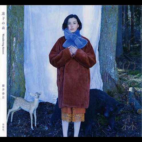 「迷子の森」wandering forest 」藤井春日 / 写真集