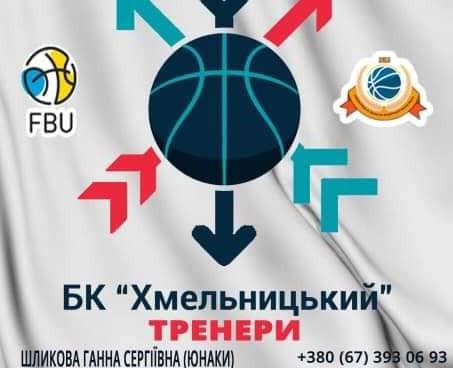 ДЮСШ№1 продовжує набір дітей на секцію з баскетболу!!!