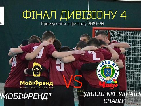 """Завтра """"ДЮСШ-Україна-Chado"""" зіграє 2-й фінальний матч у футзальній Преміум лізі (Дивізіон 4) проти &"""