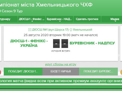 """ФУТБОЛ. """"ДЮСШ №1-ФЕНІКС-УКРАЇНА"""" ЗІГРАЄ ПРОТИ """"БУРЕВІСНИКА-НАДПСУ"""" У ВІВТОРОК 25"""