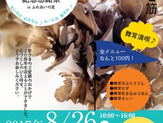 【All100円♪】20周年記念感謝祭を開催します!【ちびっ子(*'ω'*)楽しい】