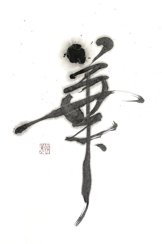 書道,書,無限未来,mugenmirai,japanese art,Japanese calligraphy,書家,牡丹