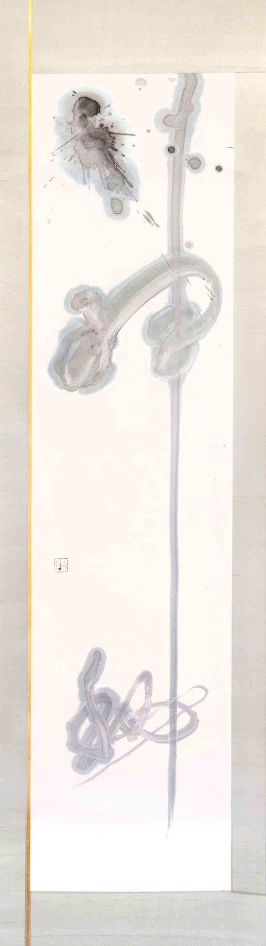 西川梨世のアート楽書道作品、神秘
