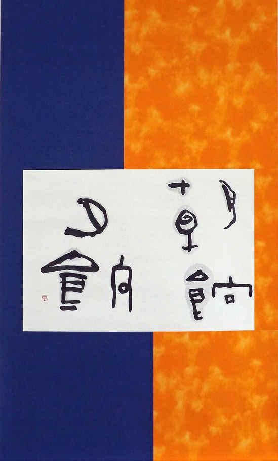 書道,書,無限未来,mugenmirai,japanese art,Japanese calligraphy,雲炎