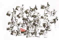 西川梨世のアート楽書道作品、