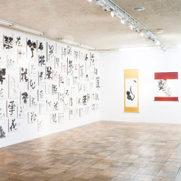 書道家集団、無限未来のアーツ千代田3331での展覧会。
