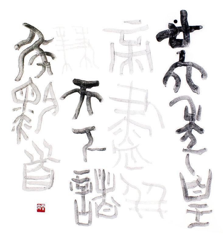 女性書道家熊谷雲炎Unen Kumagaiのアート書道作品