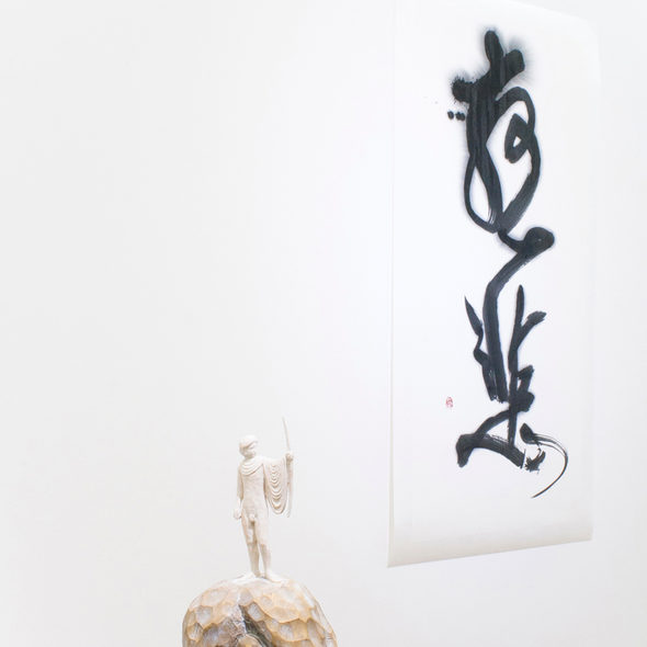 書家,無限未来,書道,japanese calligraphy,calligraphy
