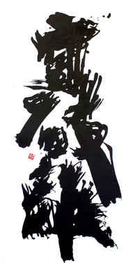 熊谷雲炎のアート楽書道作品、守破離