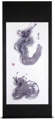 書道団体無限未来の熊谷雲炎のアート楽書道作品