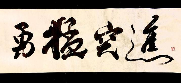 リベルタス千曲FCのスローガン「猪突猛進」書家、島田蒼月書。