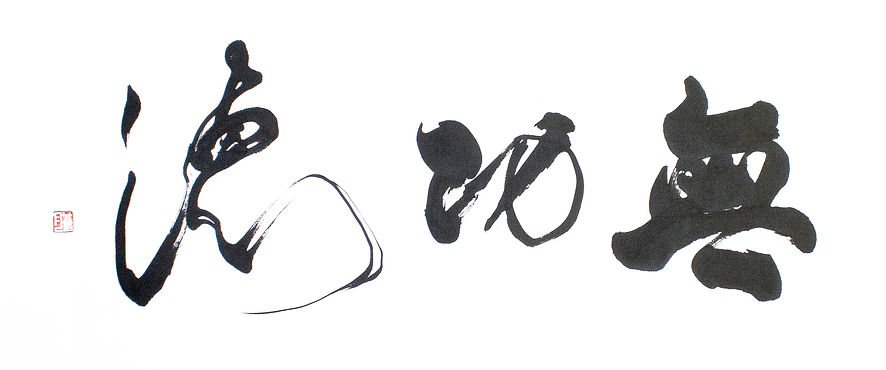 女性書道家島田蒼月Sougetsu shimadaのアート書道作品、無功徳。