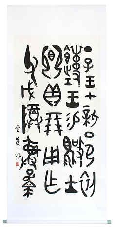 熊谷雲炎のアート楽書道作品