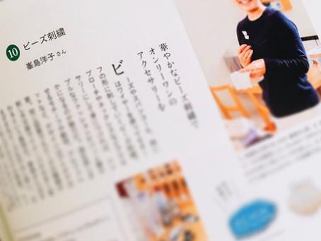 [メディア情報]SHONAN TIME Vol.14に掲載されました