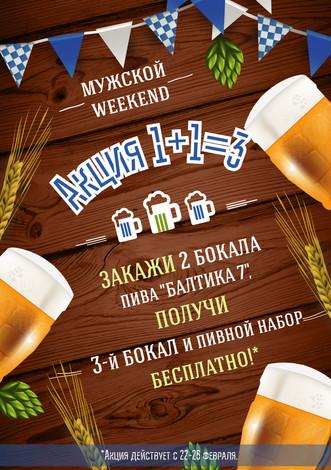 """Мужской weekend в ресторане """"На Солнце""""!"""