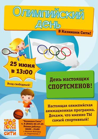"""Олимпийский день в """"Казинаки Сити"""""""