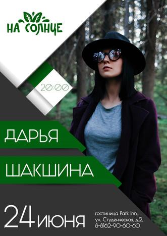 """Дарья Шакшина в ресторане """"На Солнце"""""""