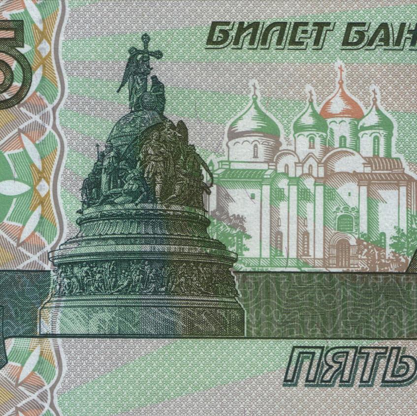 Банкнота 5 рублей, Софийский собор