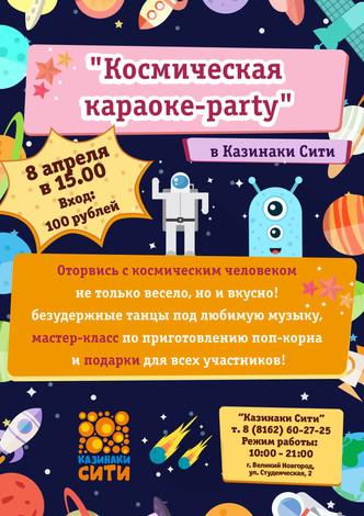 """Космическая караоке-party в """"Казинаки Сити"""""""