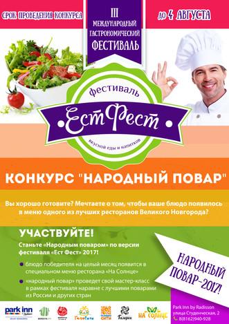 """Конкурс """"Народный повар"""""""
